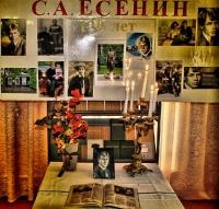 Есенину 120_3