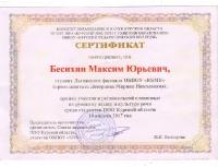 Олимпиада по русскому языку_1