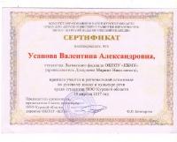Олимпиада по русскому языку_2