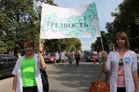 Городская акция ДЕНЬ ТРЕЗВОСТИ_9