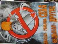 Россия без никотина_4