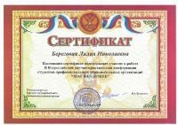 Сертификат Шаг в будущее_2