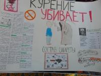 Россия без никотина_3
