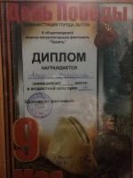 Фестиваль Память_3