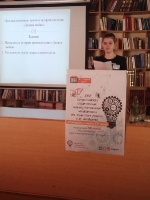 XXVI Всероссийской студенческой научно-техническую конференцию_3