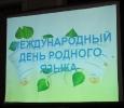 Международный день Родного языка_1